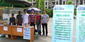 生育力救助,消除偏见——捐精宣传走进四川大学华西校区