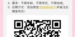 四川省人类精子库——官方招募爱心宣传员