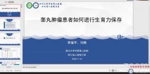 生殖男科在中华预防医学会生育力保护分会进行线上学术交流